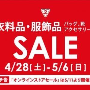 ☆SALE&買取UP!!!★