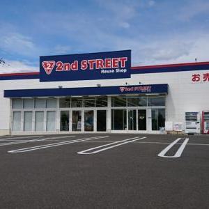 セカンドストリート中田店_リニューアルオープン!!!!