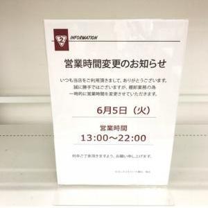 ■営業時間変更のお知らせ■