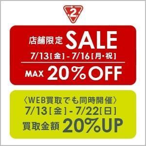 ☆サマーSALE&買取20%UPキャンペーン☆