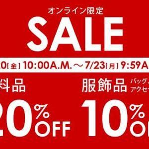 ★オンラインストア限定SALE★