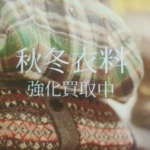 秋冬衣料強化買取実施中!