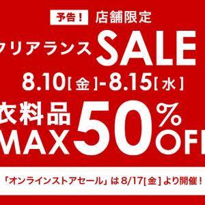 ☆クリアランスSALEのお知らせ☆MAX50%OFF!!