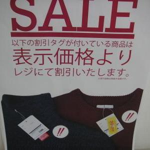 ~冬物最終処分SALE開催中~