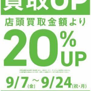 ☆買取金額20%UP!!☆