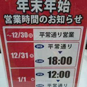 お得なお知らせ!年末年始営業時間変更