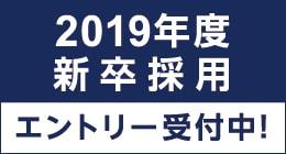 2018年度 新卒採用エントリー受付中!