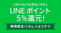 LINEポイント5%還元!