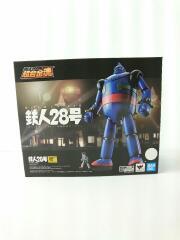 フィギュア/超合金魂・GX-24R/鉄人28号/鉄人28号