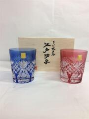 グラス/2点セット/江戸切子/ペアグラス/ロックグラス