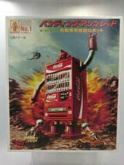 ベンディングマシンレッド/自動販売機型ロボット/1/8スケール