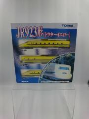 JR923形 ドクターイエロー 基本セット