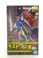 プラモデル/一番くじ/ラストワン賞/RX-78-2ガンダムVer.2.0