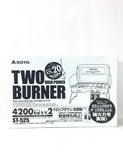 ST-525 バーナー ハイパワー2バーナー ST-525/ガス/ツーバーナー