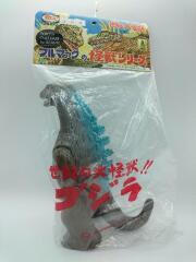 ブルマァクの怪獣シリーズ/世紀の大怪獣/ゴジラ/未開封