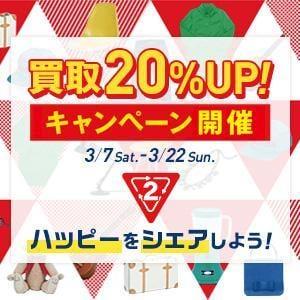 2015.買取アップキャンペーン開催!! 3/7[土] - 3/22[日]