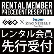 【スーパーセカンドストリート柏沼南店】レンタル会員先行入会受付