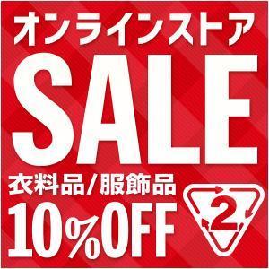 【ネット限定!】オンラインストア SALE開催!! 5/8[金] - 5/11[月]