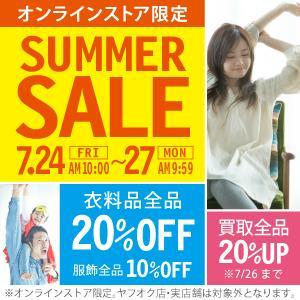 【ネット限定!】オンラインストア SALE開催!! 7/24[金] - 7/27[月]