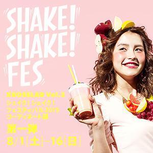 【10店舗限定】『シェイク! シェイク! フェスティバル』スタート!!