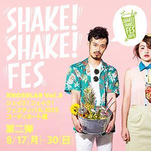 """【10店舗限定】"""" SHAKE! SHAKE! FES """" <第二弾> 本日スタート!"""