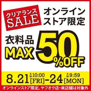 【ネット限定!】オンラインストア SALE開催!! 8/21[金] - 8/24[月]