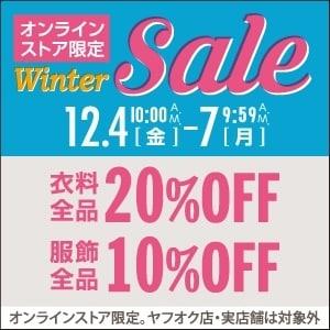 【ネット限定!】オンラインストア SALE開催!! 12/4[金] - 12/7[月]