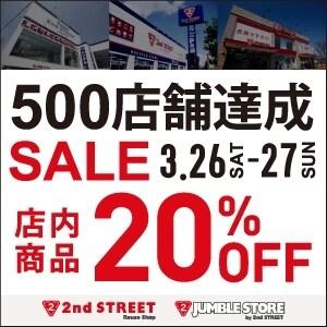3/26(土)スタート!500店舗達成記念セール開催!