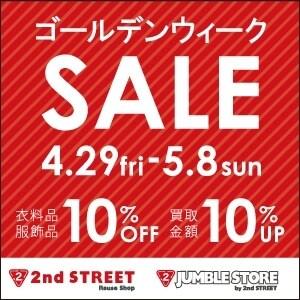 4/29(金)スタート [店舗限定] ゴールデンウィークSALE!
