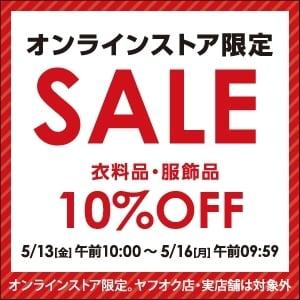 [オンラインストア限定セール] 5/13[金] 朝10時スタート!