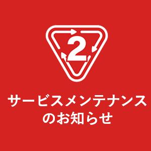 【重要】5月12日(木)AM3:00~メンテナンスに伴うログイン/新規会員登録の一時停止のご案内