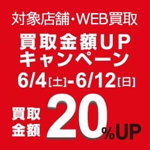 6月4日[土]より≪対象店舗・WEB買取限定≫買取UPキャンペーン開催!