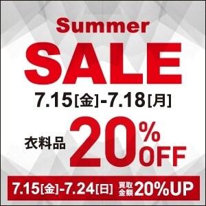 7/15(金)から[店舗限定]のサマーセールを開催!