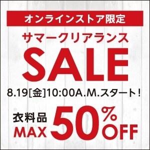 8/19(金)朝10時スタート![オンラインストア限定]クリアランスセール