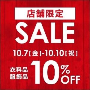 10/7(金)スタート! 【店舗限定】衣料品・服飾品のセール開催!