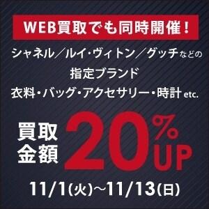 11/13(日)まで 【指定ブランド】買取20%UPキャンペーン開催!