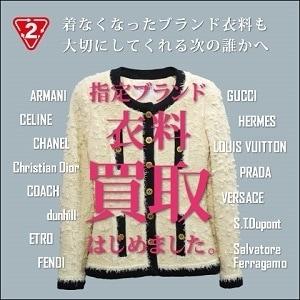 10/25(火)より「ブランド衣料」の買取を開始しました!