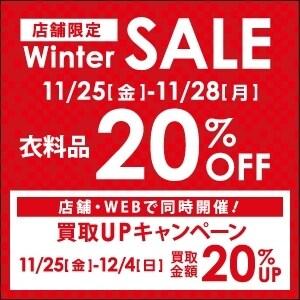 11/28(月)まで【店舗限定】ウインターセール開催!