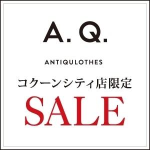 11/27(日)まで【アンティクローズ コクーンシティ店限定】セール開催