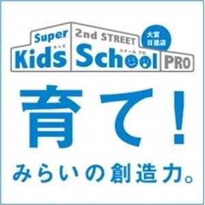 【スーパーセカンドストリート大宮日進店】キッズスクール12月の開催スケジュール