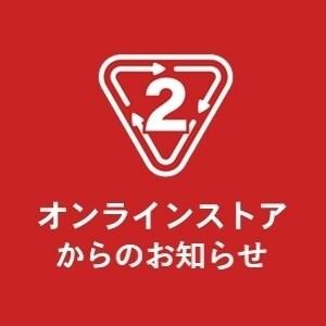 【オンラインストア】お荷物遅延のお知らせ