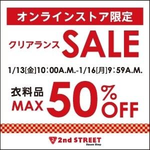 1/16(月)朝9時59分まで【オンラインストア】限定でクリアランスセール開催!