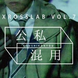 【XROSSLAB 第7弾】 今回のコンセプトは「公私混用」