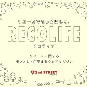 【RECOLIFE】-リコライフ-【セカンドストリートをもっと楽しく!】