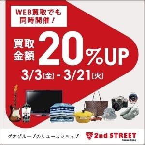 3/3(金)開催!買取金額20%UPキャンペーン!