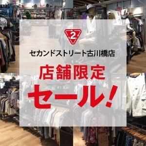 【セカンドストリート古川橋店】限定セール!