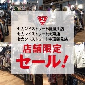 【SS寝屋川店・SS大東店・SS中環鶴見店】限定セール!