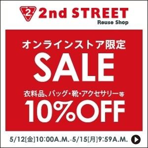 5/12(金)10:00A.M.スタート!【オンラインストア】限定セール開催!