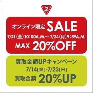 7/21(金)10:00A.M.スタート!【オンラインストア】限定セール開催!