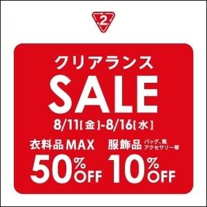 8/11(金)スタート!サマークリアランスSALE!